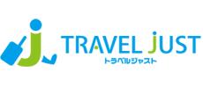 TRAVEL JUST -トラベルジャスト-